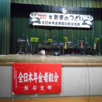 年金者組合熊谷支部 '20 年新春のつどい
