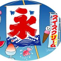 日本の夏の風物詩「かき氷」…