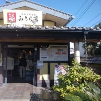 天然温泉みうら湯弘明寺店(神奈川県横浜市)入浴体験記
