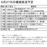 9月27日のマニアフェスタオンラインの謎フードの配信番組予定