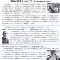 マギー牧師が見た南京大虐殺 12/1開催