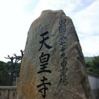 79番 天皇寺