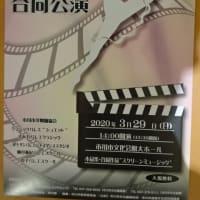 『第37回洋舞踏合同公演』が3月29日に開演されるよう@市川市文化会館大ホール