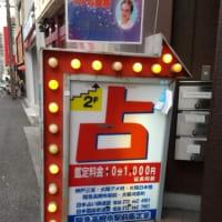 ピンポンパン!静岡からお越しのパン職人・昭和60年3月31日生まれの「林真人」様。「林真人」様。伯泰先生への鑑定料金3000円のお支払いをお願いします。