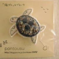 ウミガメのブローチ