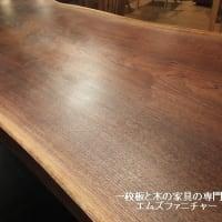 450、新作です。ウォールナットの一枚板テーブルのオイルメンテナンス。 一枚板と木の家具の専門店エムズファニチャーです。
