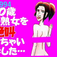 新時代のケッサク誕生だ! オールカラー新作熟女おまんが「1994 50歳人妻熟女を絶叫させちゃいました…」猛暑にヘロヘロになりながら制作中!