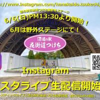 道の駅花街道つけち6月のインスタライブ!