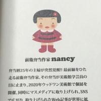 nancyさんの本買った!!