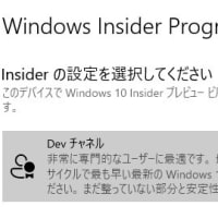 "Windows 10 で自動インストールされるアプリ ""Microsoft Update Health Tools"" についての疑問。"