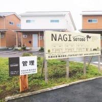 『 NAGI sotobo (Nagaya shop/Apartment®128/Guest House/Isumi) 』。が少しずつ少しずつ。。またまたなんかほっこりなかなか良いところに~