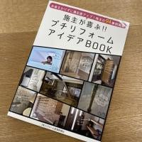 本に掲載されました! 施主が喜ぶプチリフォームアイデアBOOK