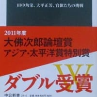 服部龍二『日中国交正常化』 田中角栄・周恩来会談記録