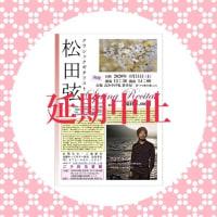 松田弦SpringRecitalの延期中止お知らせ