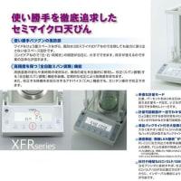 サマーセール分析用電子天びんXFRシリーズ