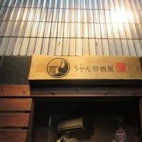 博多~別府の旅 その6 餃子の店 中州本店「鉄なべ」にて~