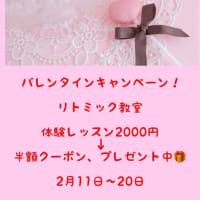 LINE@、バレンタインキャンペーン始まりました!