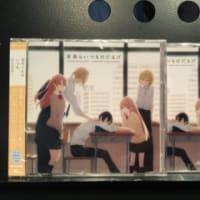 アニメ「田中くんはいつもけだるげ」OST本日発売です!