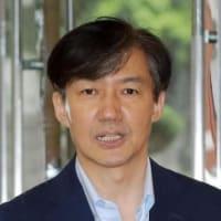日本のワイドショー痛手か? → 韓国の「玉ねぎ法相」が14日辞職