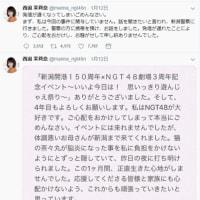 NGT48 2/23事実関係の確認