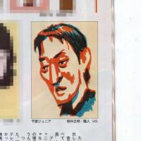 週刊朝日「山藤章二の似顔絵塾」掲載!!(千原ジュニア)