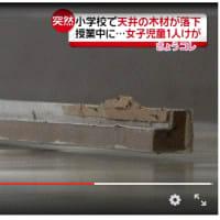 小学校で天井の木材落下…1人けが。広島県福山市内