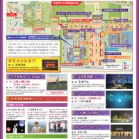 天平たなばた祭り2019(平城京天平祭・夏)8月23日(金)~25日(日)開催!(Topic)