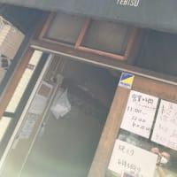 西荻窪ランチ 『やきとり戎』・・・「東京アラート」でちゃってますッ!