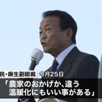 こんな無知蒙昧な人を誰が自民党副総裁にしたの?麻生太郎氏「地球温暖化のおかげで北海道のコメが美味くなった」←松野官房長官「気温上昇によって全国ですでにコメの品質低下の影響が確認されている」(笑)
