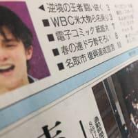 動画・読売新聞夕刊~~