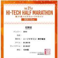 第21回ハイテクハーフマラソン に参加