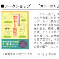 機関誌「東京YMCA」にカトー折りが7月掲載されました。