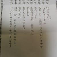家を買うか?否か? 大阪府 坐摩神社