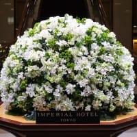 「9月のロビー装花」/帝国ホテル