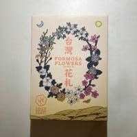 海外で作られた花札 ④