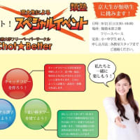 【無料】京大生とガチで勝負!小・中学生対象イベント開催!【類塾本部】