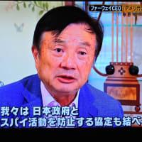5/20 ファーウエイ創業者 日本が好きみたい