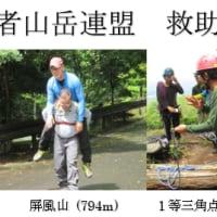 岐阜県勤労者山岳連盟 救助隊訓練