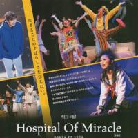 札幌放送芸術&ミュージック・ダンス専門学校、札幌アニメ・声優専門学校『Hospital of Miracle』