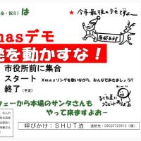 """12/23(金・祝日) Xmasデモ """"泊原発を動かすな!""""札幌のテレビ塔に集合!!"""