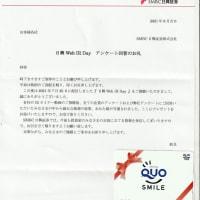新規当選 クオカード1,000円/日興IR