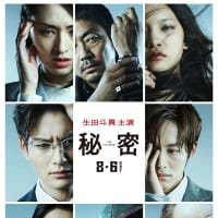 ★秘密 THE TOP SECRET(2016)★