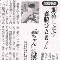 """""""森ちゃん""""に投票できてうれしい"""