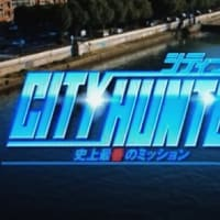 シティーハンター THE MOVIE 史上最香のミッション