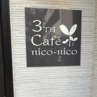 西荻窪ランチ 『3丁目Cafe niconico』 ・・・元気になれるところ。