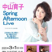3月1日恵比寿アフタヌーン・ライブ