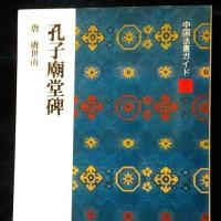 臨書 孔子廟堂碑