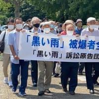 明日に向けて(2066)福島の今、復興の今、放射線防護の今(22日、京都市で福島訪問報告を行います。黒い雨訴訟高裁判決に関する特別報告も加えます!)