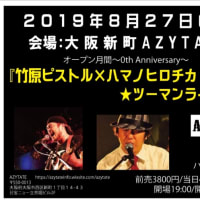 8月27日(火) 大阪/新町ライブ ソールドアウトのお知らせ
