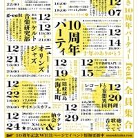 WEcafe 忘年会「いま、生命科学がアツいんです!」 12/22(日)開催!